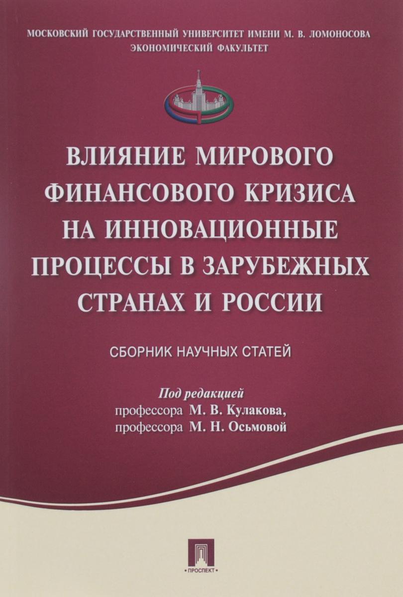 Влияние мирового финансового кризиса на инновационные процессы в зарубежных странах и России