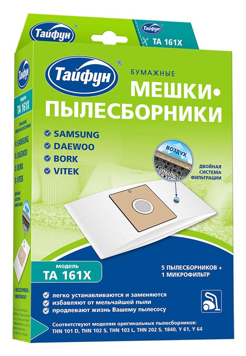 Тайфун 161X бумажные мешки-пылесборники (5 шт.) + микрофильтр пылесборники maxx047 для промышленных пылесосов 5 шт