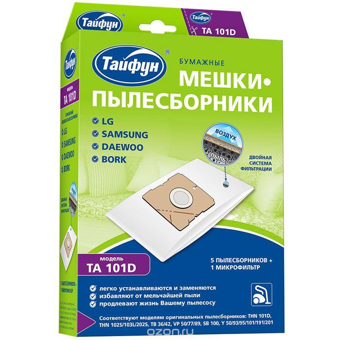 Тайфун 101D бумажные мешки-пылесборники (5 шт.) + микрофильтр тайфун 2515e бумажные мешки пылесборники 5 шт микрофильтр