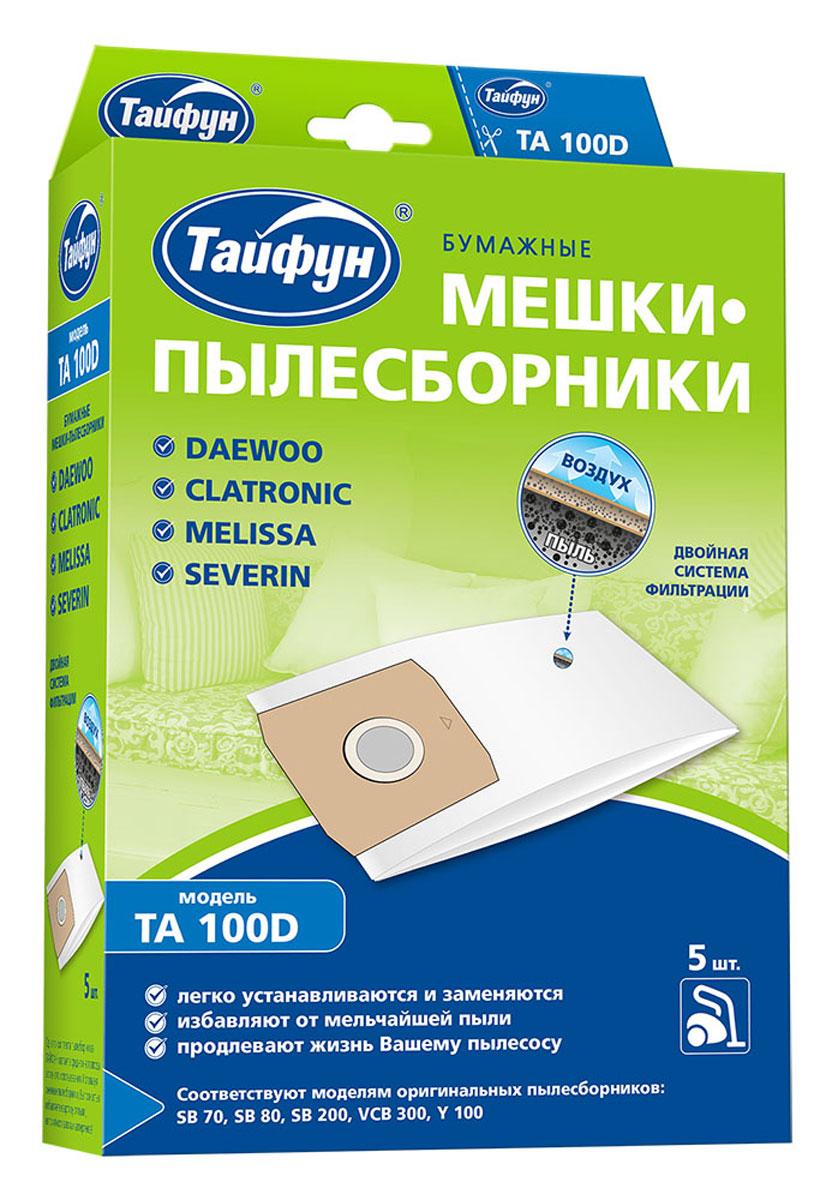 Тайфун 100D бумажные мешки-пылесборники (5 шт.) тайфун 2515e бумажные мешки пылесборники 5 шт микрофильтр