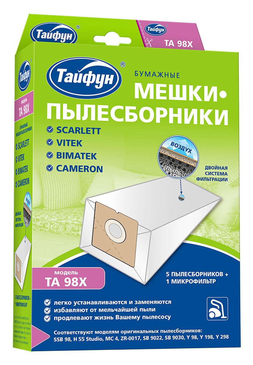 Тайфун 98X бумажные мешки-пылесборники (5 шт.) + микрофильтр пылесборники maxx047 для промышленных пылесосов 5 шт
