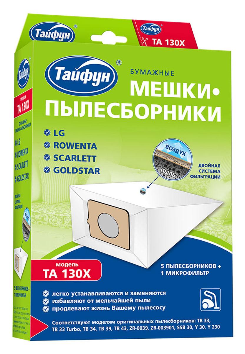 Тайфун 130Х бумажные мешки-пылесборники (5 шт.) + микрофильтр пылесборники maxx047 для промышленных пылесосов 5 шт