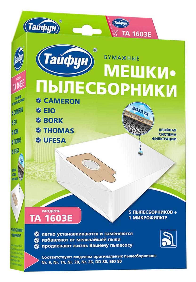 Тайфун 1603E бумажные мешки-пылесборники (5 шт.) + микрофильтр тайфун 2515e бумажные мешки пылесборники 5 шт микрофильтр