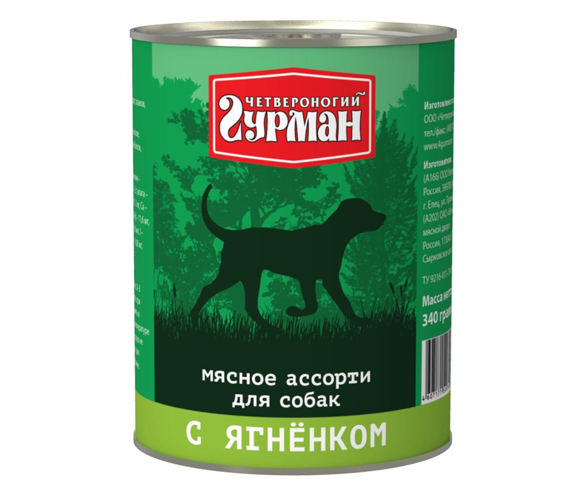 """Консервы для собак Четвероногий гурман """"Мясное ассорти"""", с ягненком, 340 г"""