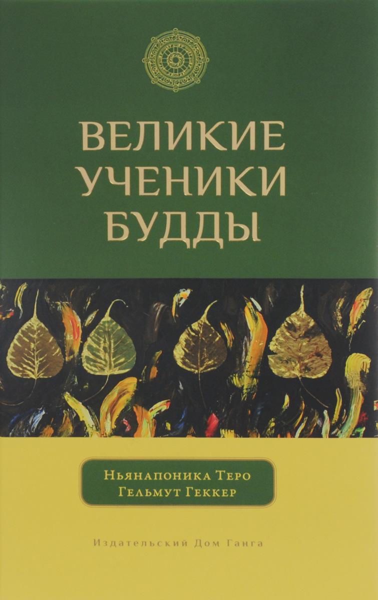 Ньянапоника Теро, Гельмут Геккер Великие ученики Будды