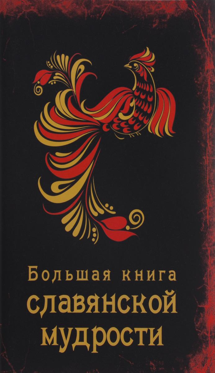 Наталья Сердцева,Екатерина Хортова Большая книга славянской мудрости