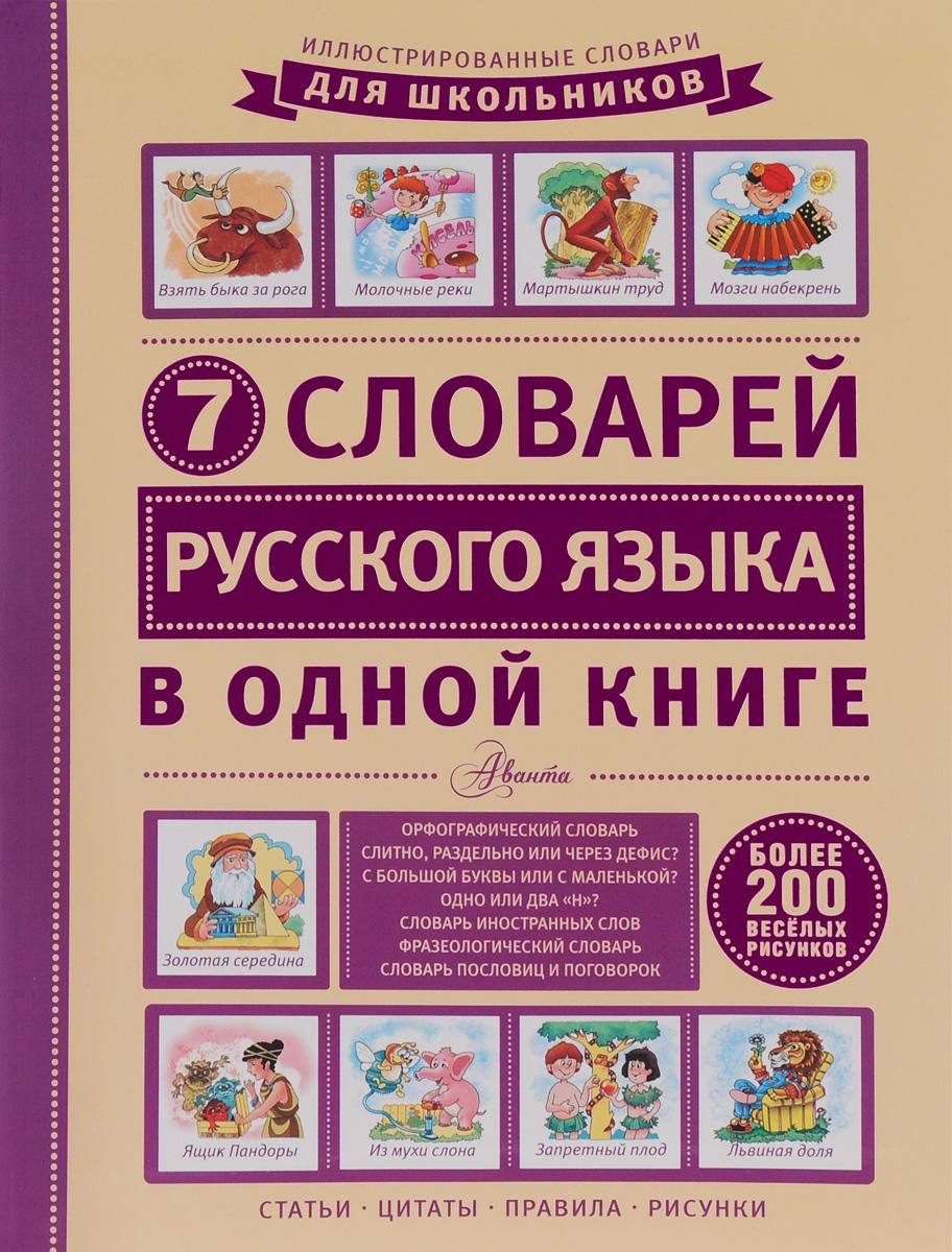 Д. Недогонов 7 словарей русского языка в одной книге недогонов д в 7 словарей русского языка в одной книге