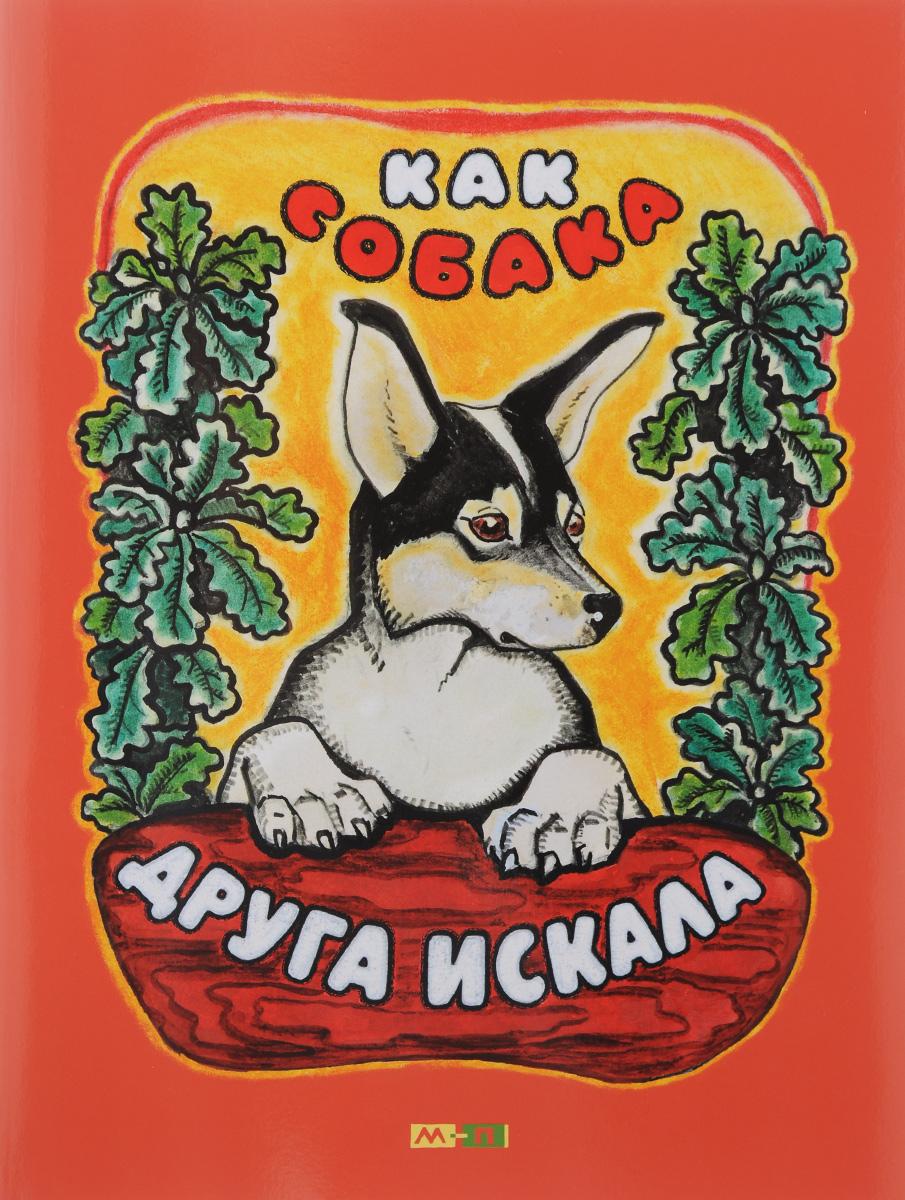 Дмитрий Горлов Как собака друга искала