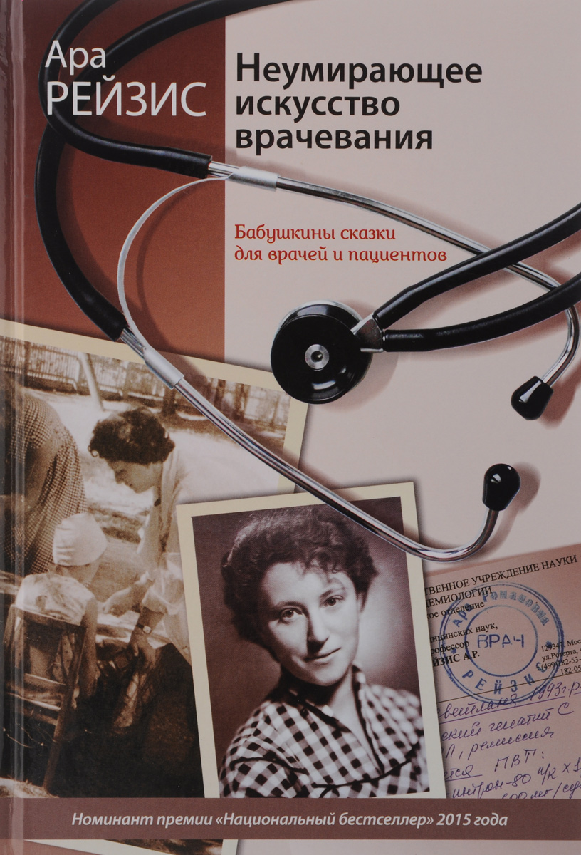 Ара Рейзис Неумирающее искусство врачевания. Бабушкины сказки для врачей и пациентов
