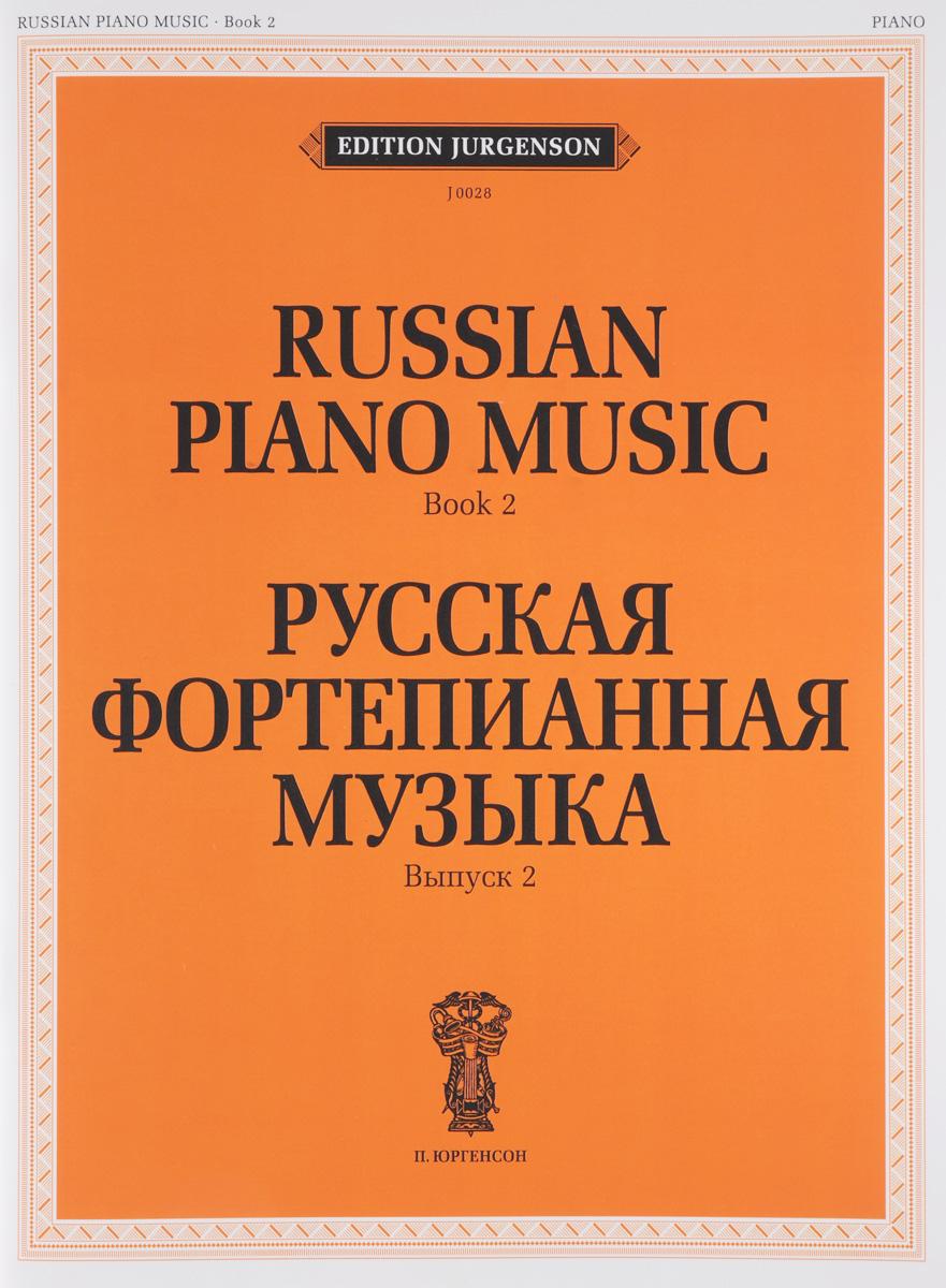 Русская фортепианная музыка. Выпуск 2