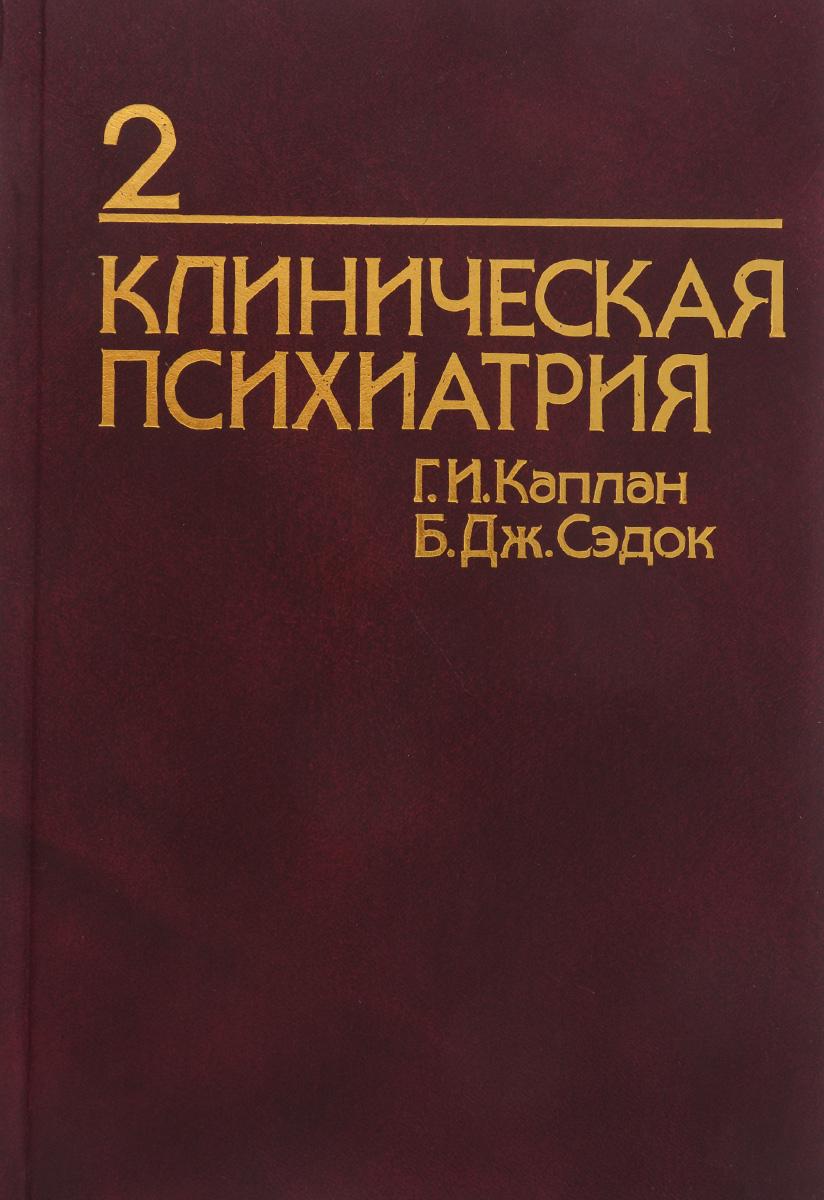 цены на Г. И. Каплан, Б. Дж. Сэдок Клиническая психиатрия. Из синопсиса по психиатрии. В 2 томах. Том 2  в интернет-магазинах