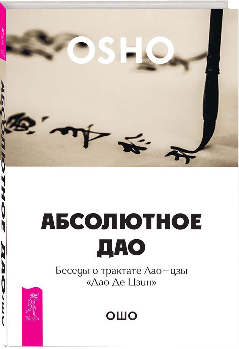 Ошо Абсолютное Дао. Беседы о трактате Лао-цзы Дао Де Цзин путешествие лао цаня скачать книгу