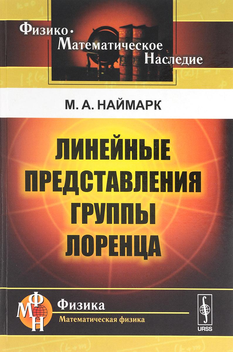 М. А. Наймарк Линейные представления группы Лоренца наймарк м линейные представления группы лоренца