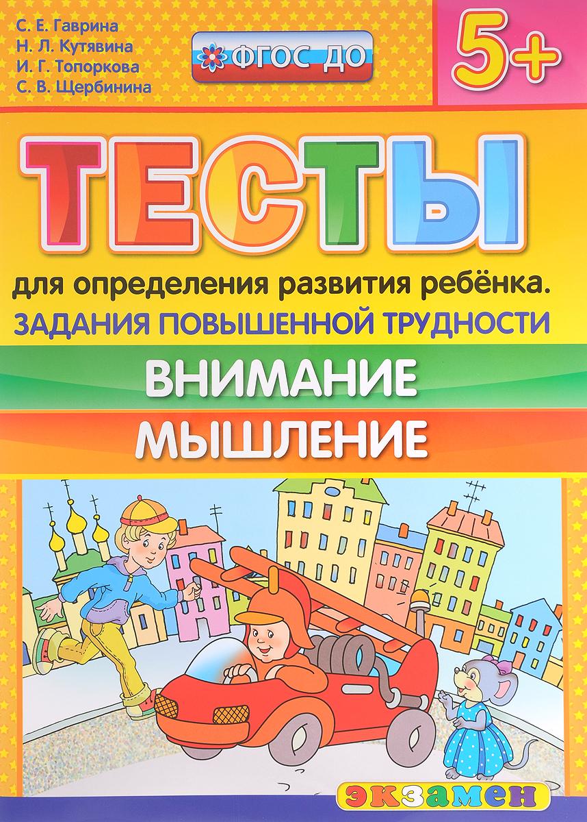 С. Е. Гаврина, Н. Л. Кутявина, И. Г. Топоркова, С. В. Щербинина Тесты для определения развития ребенка. Задания повышенной трудности. Внимание. Мышление