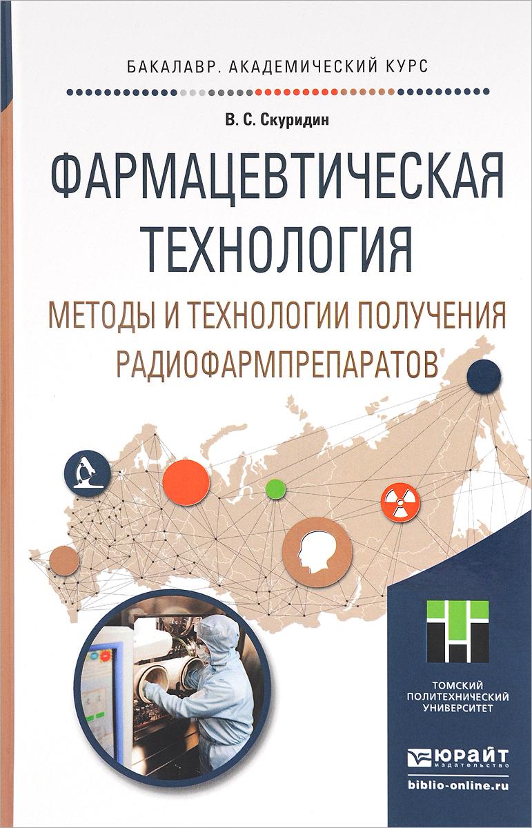 В. С. Скуридин Фармацевтическая технология. Методы и технологии получения радиофармпрепаратов. Учебное пособие