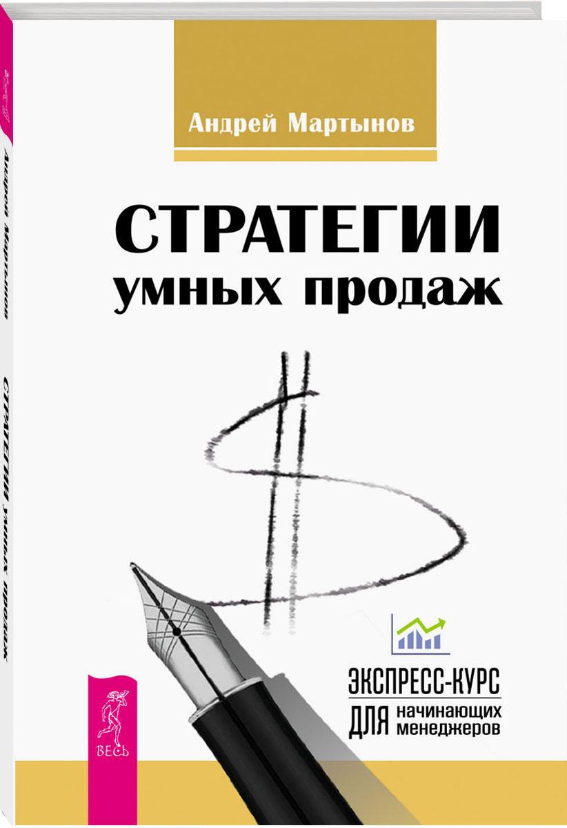 Андрей Мартынов Стратегии успешных продаж. Экспресс-курс для начинающих менеджеров