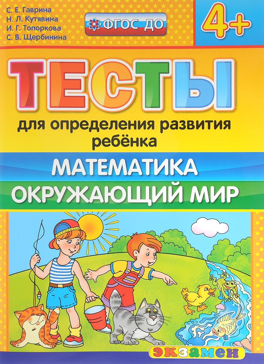 С. Е. Гаврина, Н. Л. Кутявина, И. Г. Топоркова, С. В. Щербинина Тесты для определения развития ребенка. Математика. Окружающий мир