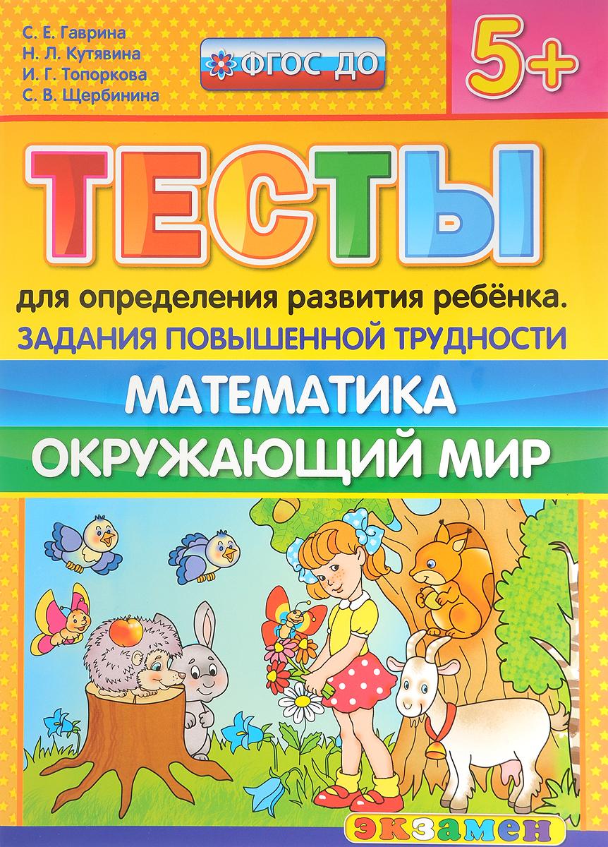 С. Е. Гаврина, Н. Л. Кутявина, И. Г. Топоркова, С. В. Щербинина Тесты для определения развития ребенка. Задания повышенной трудности. Математика. Окружающий мир