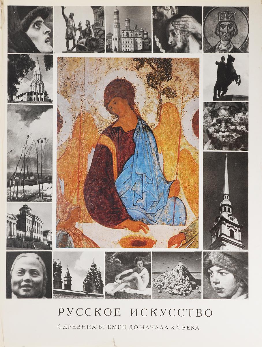 А. И. Зотов Русское искусство с древних времен до начала 20 века