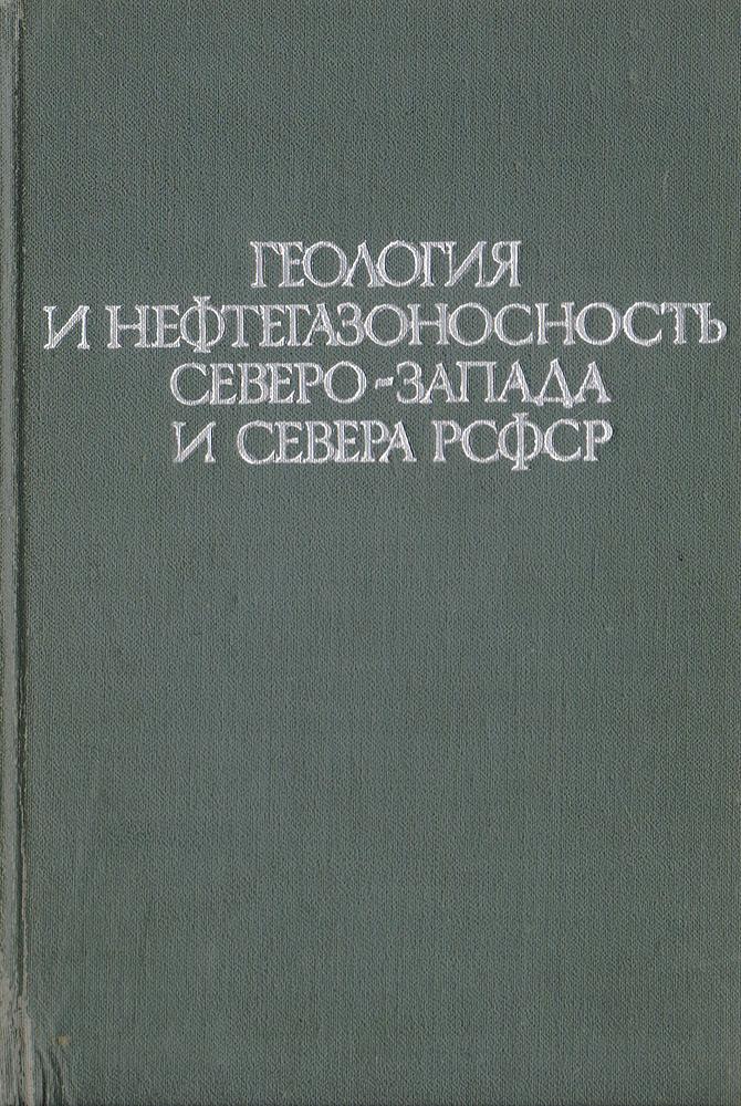 Геология и нефтегазоносность северо-запада и севера СССР