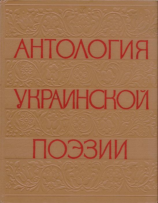 Антология украинской поэзии. В 2 томах. Том 1