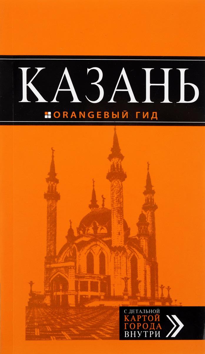 Фокин Д.Н., Казань: путеводитель + карта. 5-е изд., испр. и доп.