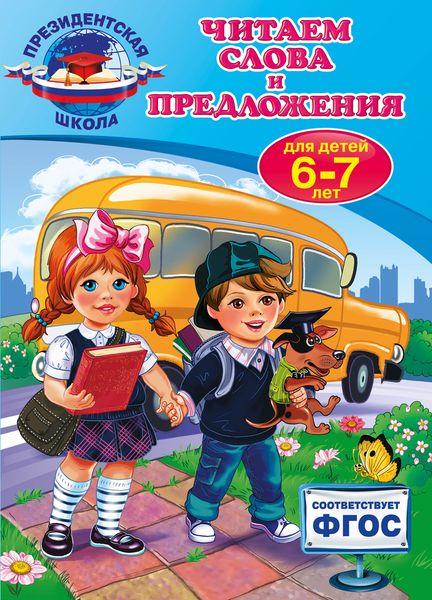 Пономарева А.В. Читаем слова и предложения. Для детей 6-7 лет