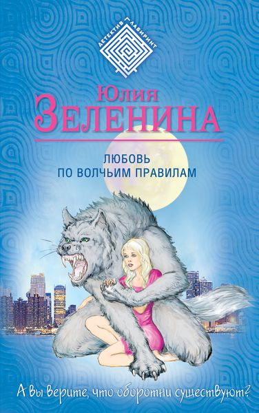 Зеленина Ю. Любовь по волчьим правилам