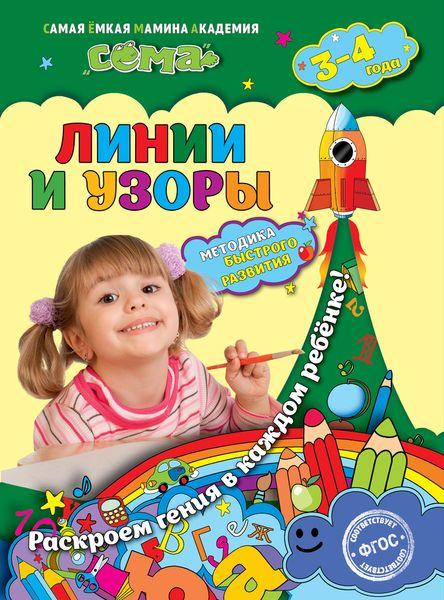 Иванова М.Н., Липина С.В. Линии и узоры. Для детей 3-4 лет