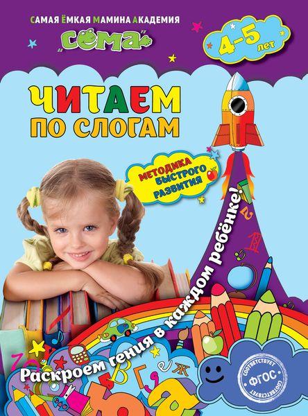 М. Иванова, С. Липина Читаем по слогам. Для детей 4-5 лет
