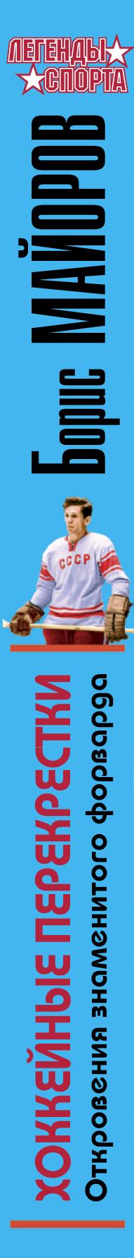Хоккейные перекрестки. Откровения знаменитого форварда