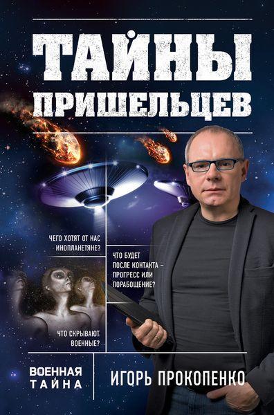 Игорь Прокопенко Тайны пришельцев