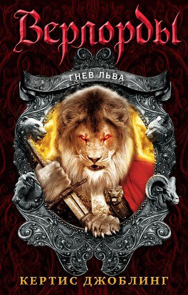 Джоблинг К. Гнев льва все цены