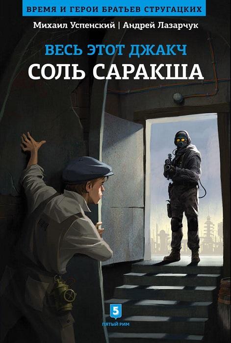 Михаил Успенский, Андрей Лазарчук Весь этот Джакч. Соль Саракша
