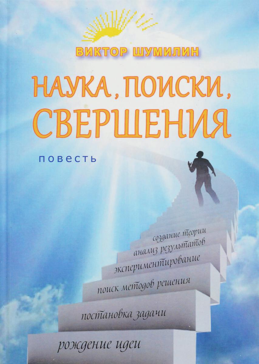 Виктор Шумилин Наука, поиски, свершения