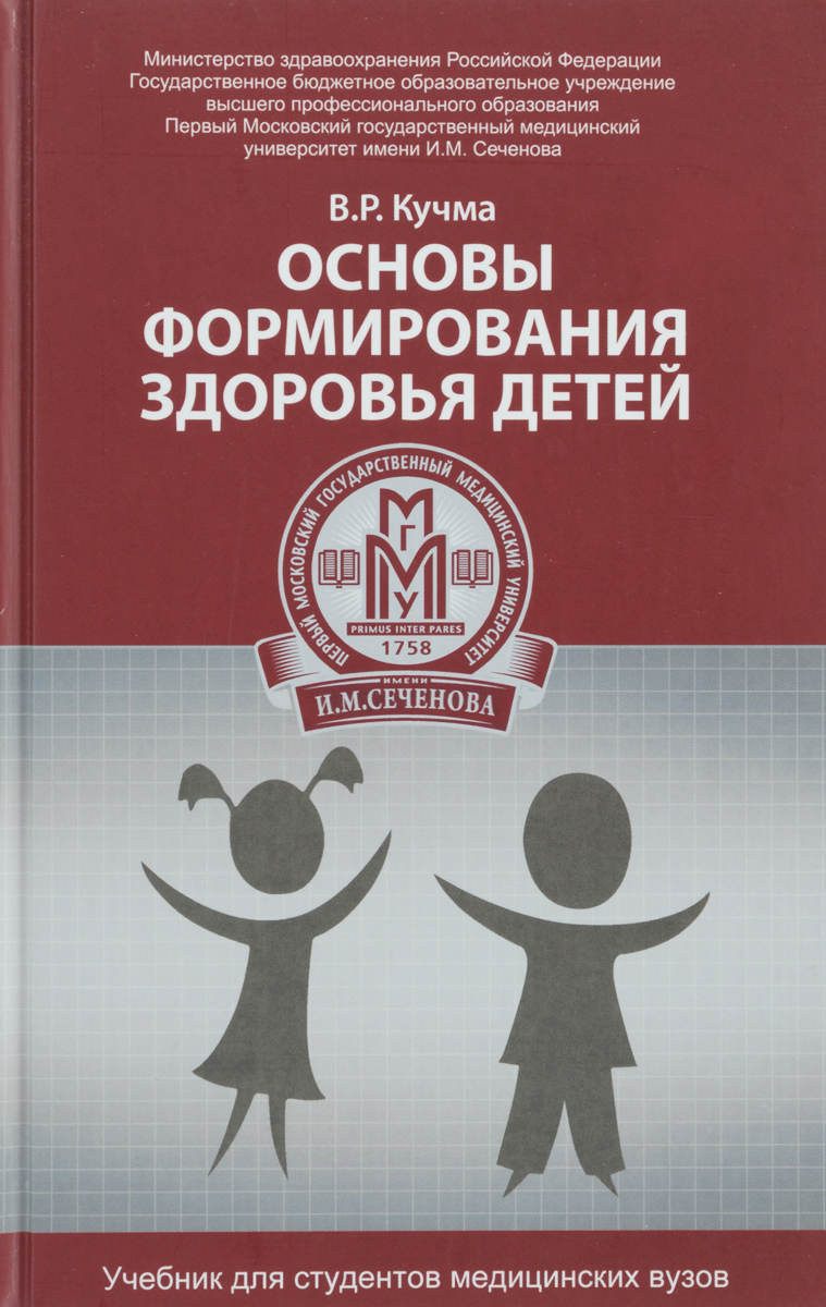 В. Р. Кучма Основы формирования здоровья детей. Учебник жданова л ред основы формирования здоровья детей учебник