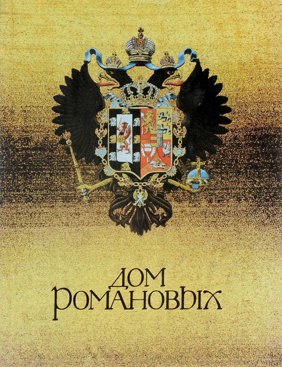 П. Х. Гребельский, А. Б. Мирвис Дом Романовых
