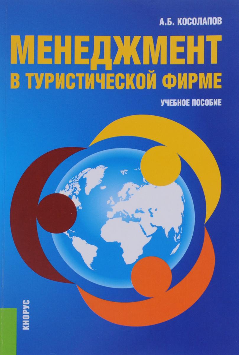 А. Б. Косолапов Менеджмент в туристической фирме. Учебное пособие