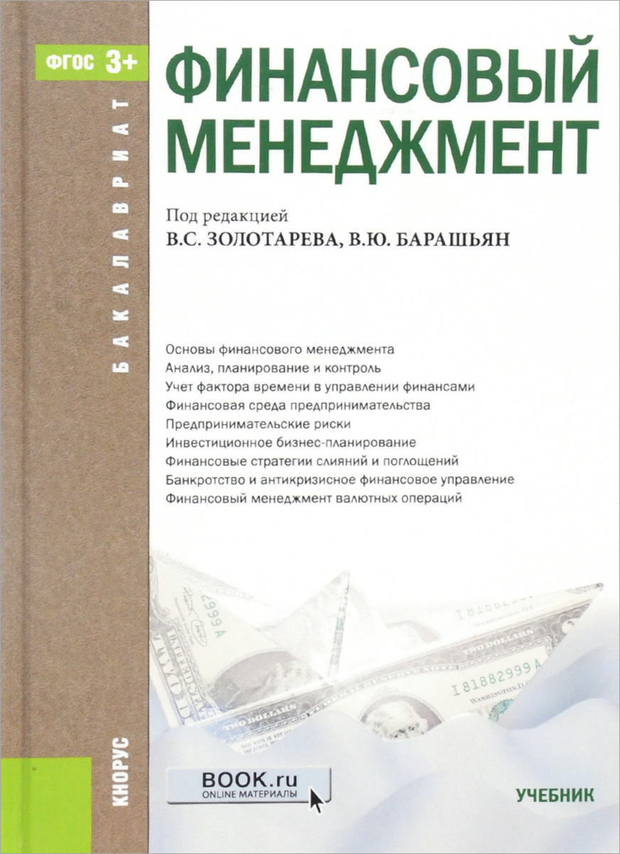 Финансовый менеджмент. Учебник боголюбов в с финансовый менеджмент в туризме и гостиничном хозяйстве учебник для спо