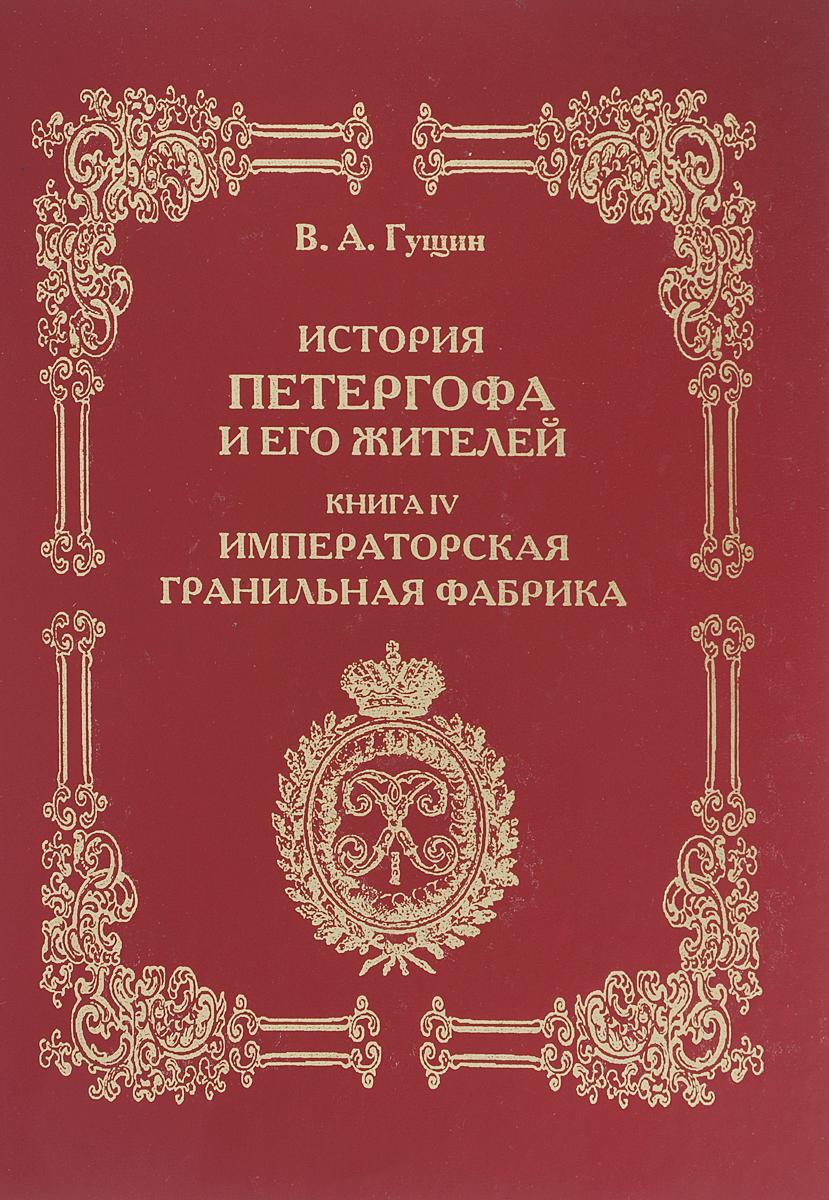 В. А. Гущин История Петергофа и его жителей. Книга 4. Императорская гранильная фабрика