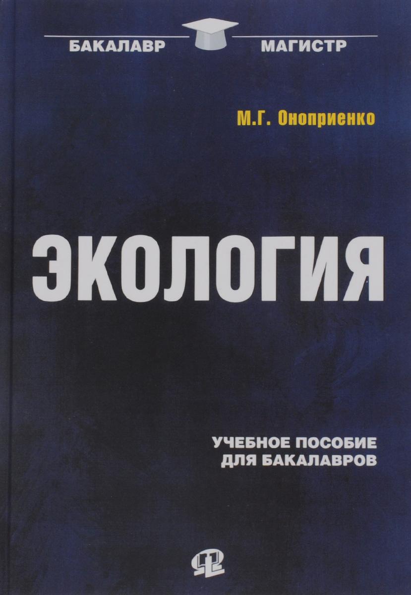 М. Г. Оноприенко Экология. Учебное пособие