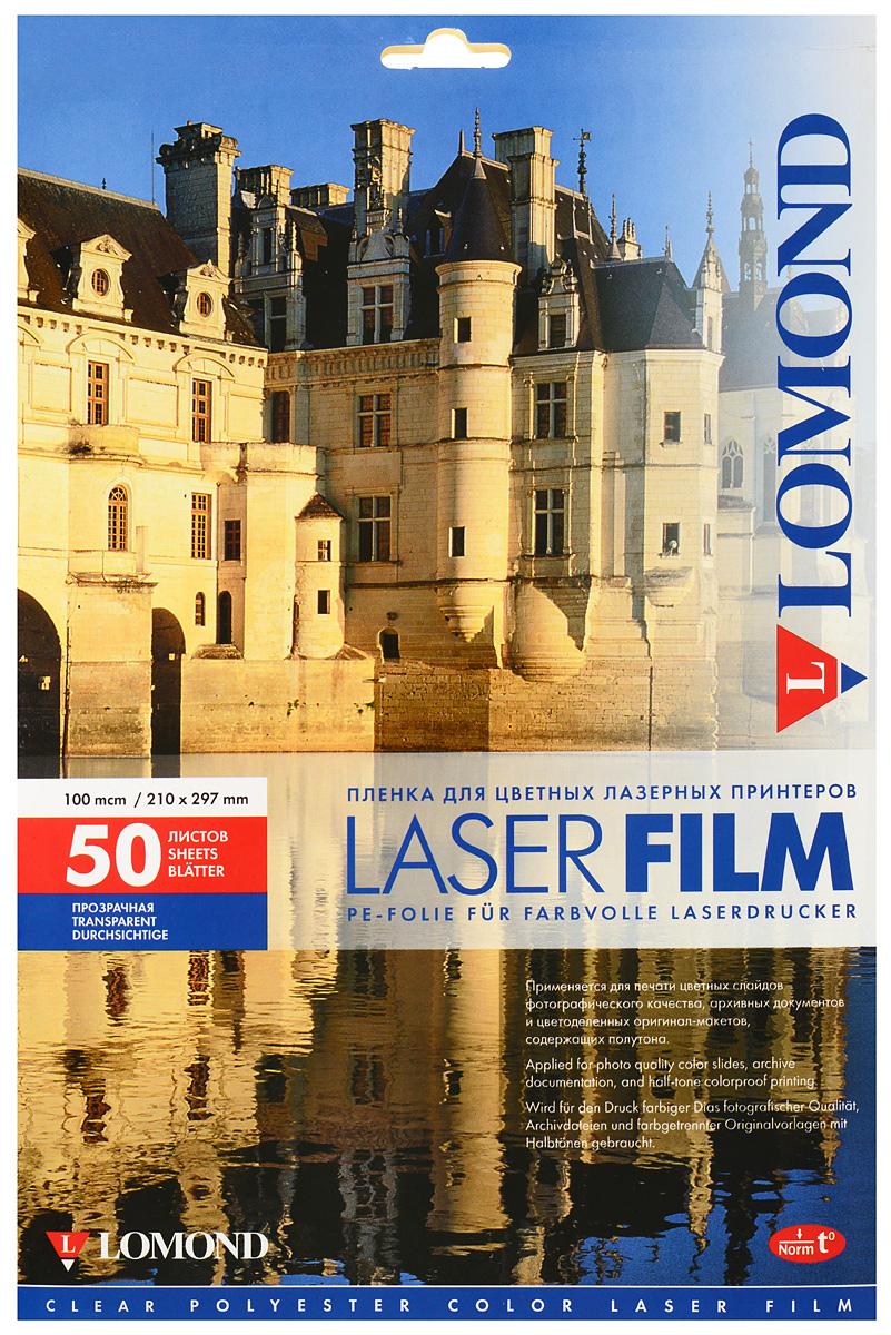 Lomond PE Laser Film A4/50л прозрачная пленка для лазерной печати пленка