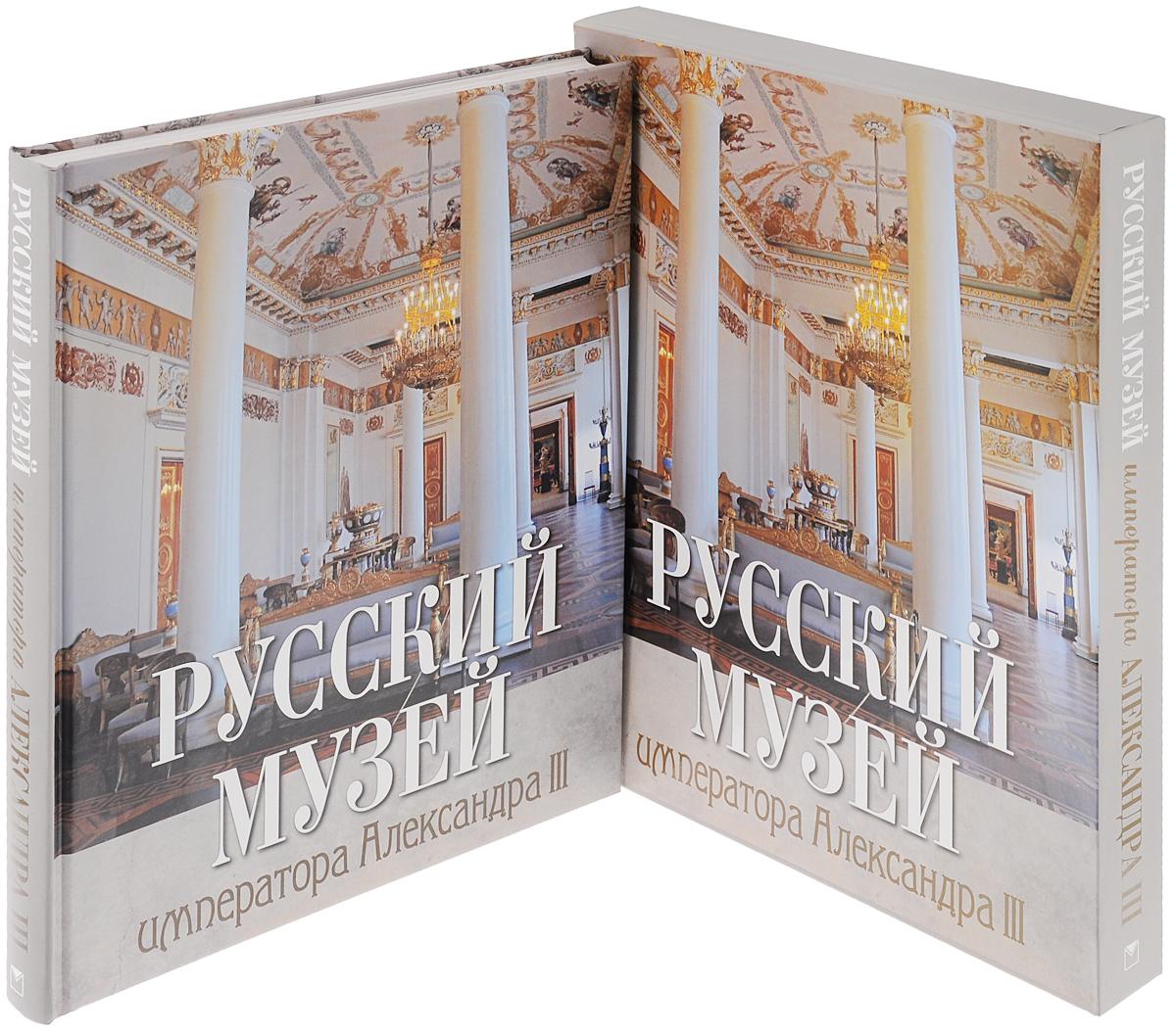 Русский музей императора Александра III