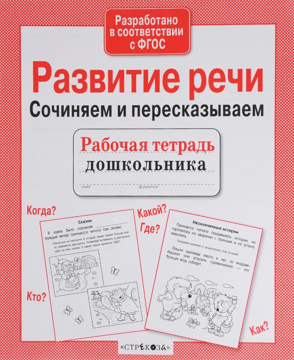 купить Н. Терентьева Развитие речи. Сочиняем и пересказываем по цене 58 рублей