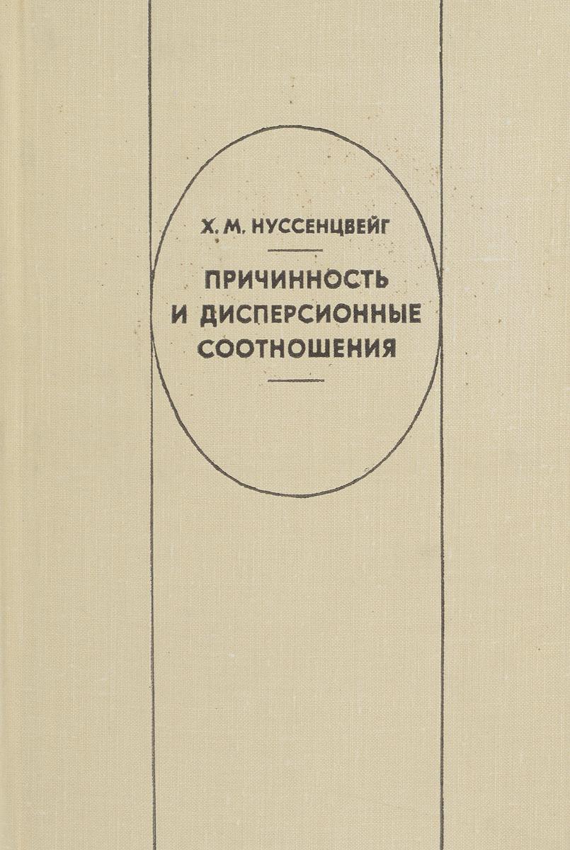 Х. М. Нуссенцвейг Причинность и дисперсионные соотношения зуев в введение в теорию биологической таксономии монография