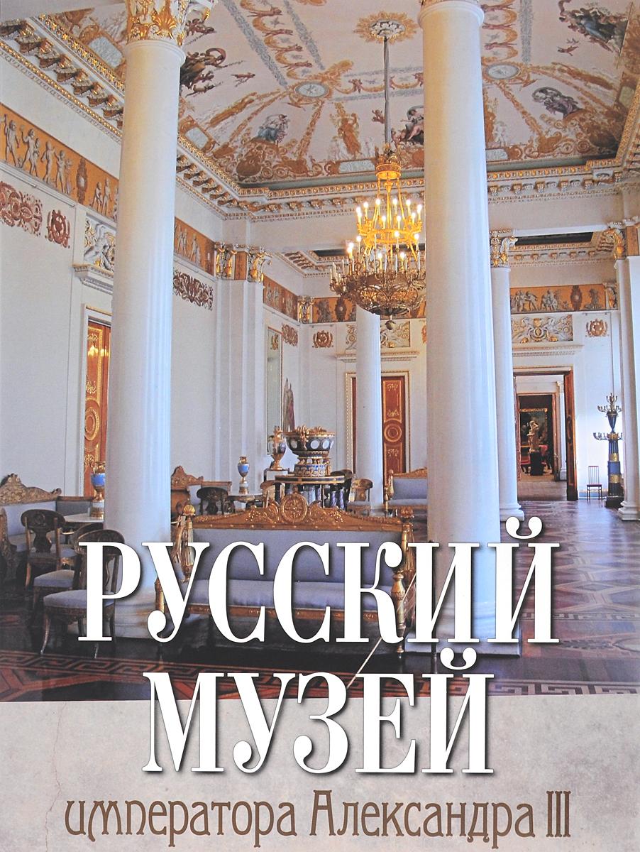 Врангель Н.Н. Русский музей императора Александра III