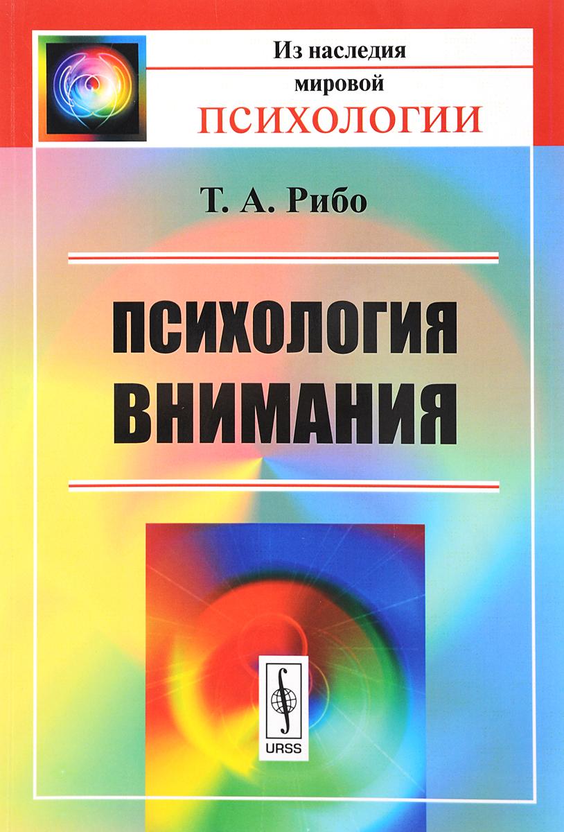 Т. А. Рибо Психология внимания