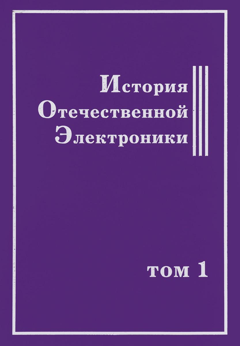История Отечественной Электроники. В 2 томах. Том 1 дмитрий крутогин основы технологии элеткронной компонентной базы