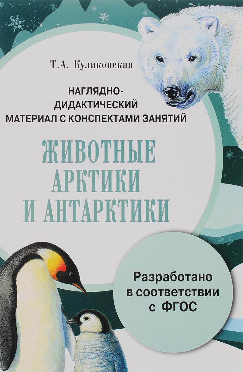 Т. А. Куликовская Животные Арктики и Антарктики. Дидактический материал