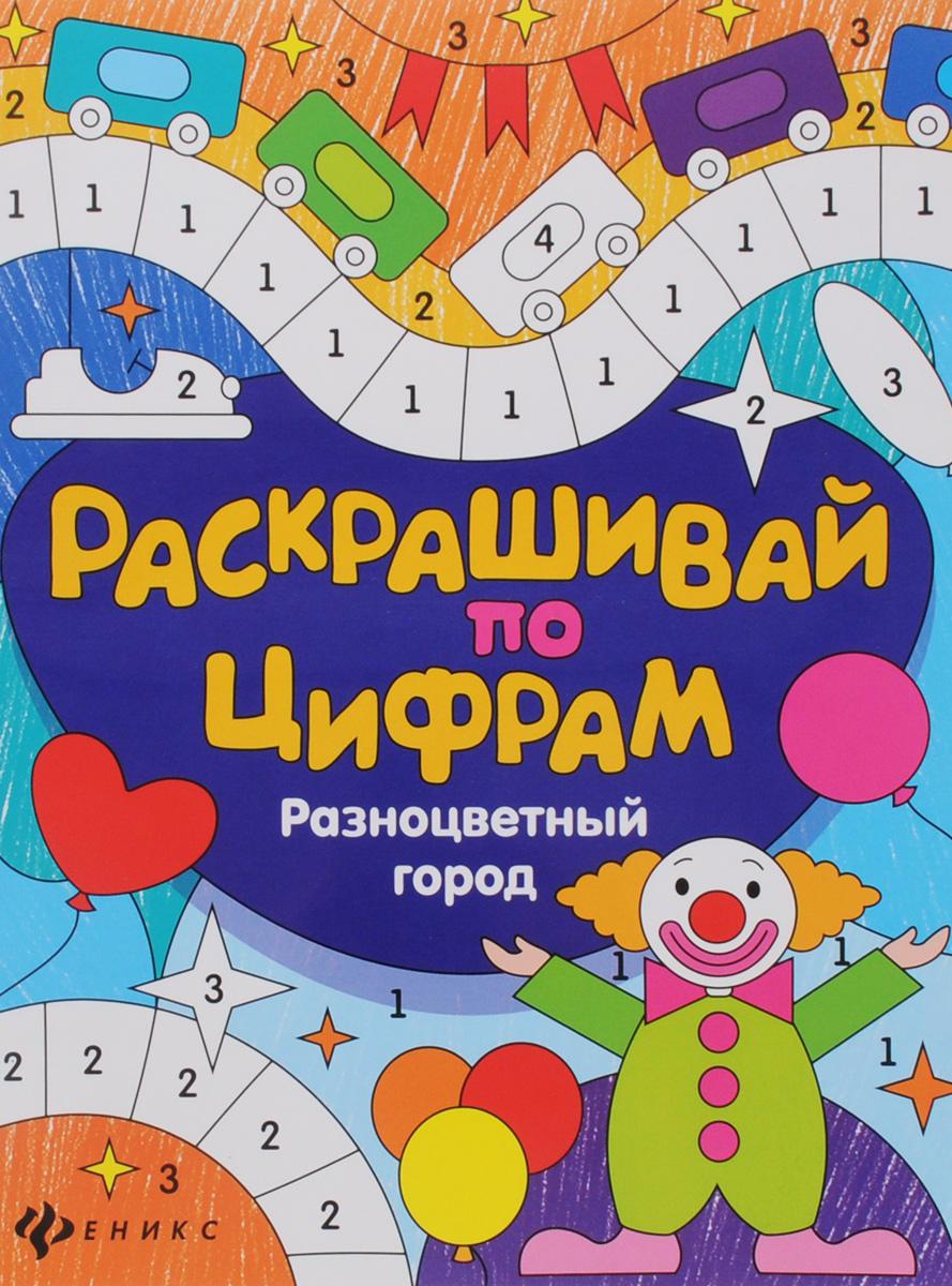 Ю. Разумовская Разноцветный город